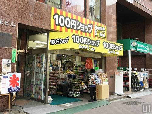 100円ショップ SomoSomo