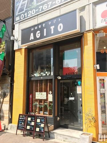 和欧食堂 AGITO