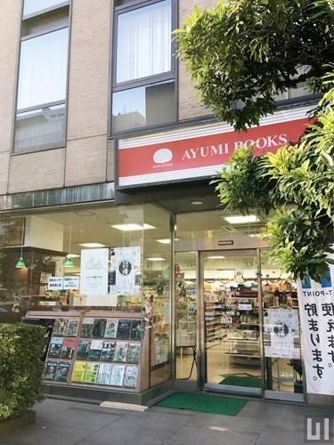 あゆみBOOKS 田町店
