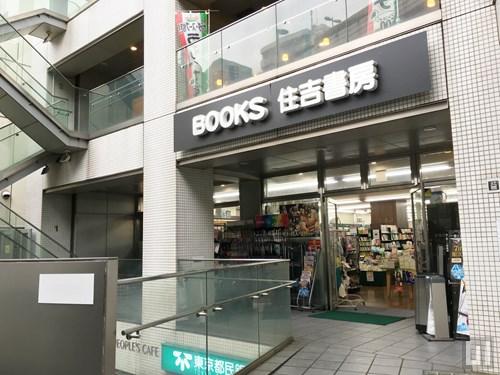 住吉書房 駒沢大学駅前店