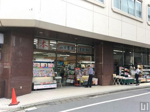 山下書店 半蔵門店