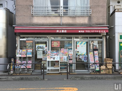 井上書店 奥沢店