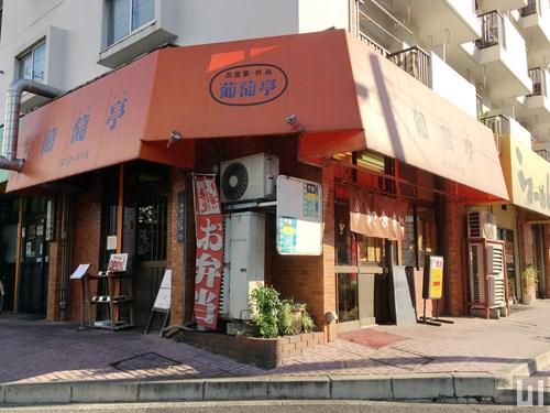葡萄亭(定食屋)