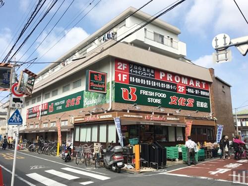 文化堂 荏原店