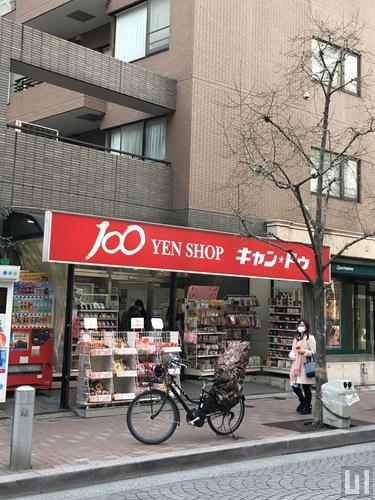 キャンドゥ 麻布十番店