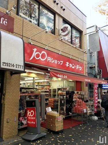 キャンドゥ 神保町店