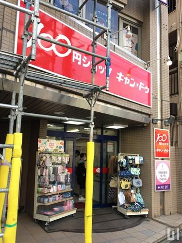 キャンドゥ 早稲田駅前店