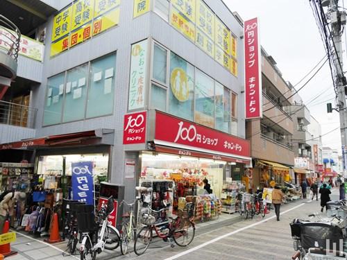 キャンドゥ 用賀店(100円ショップ)