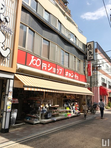 キャン・ドゥ 雪が谷大塚店