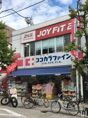 ココカラファイン 尾山台店 / JOYFIT24 尾山台