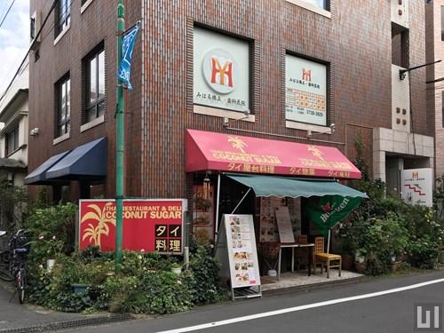 ココナッツシュガー 大岡山店