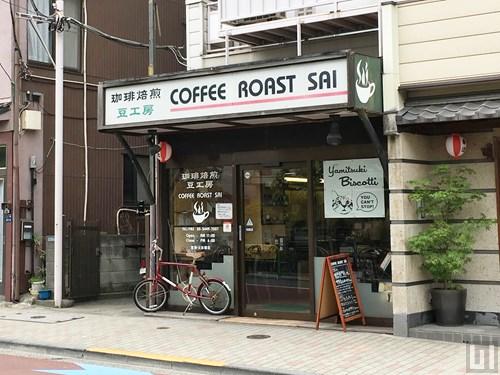 コーヒーローストSAI