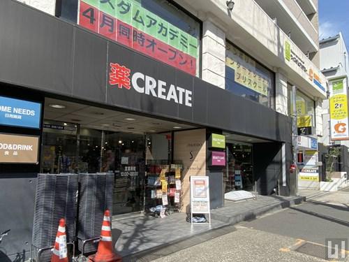 クリエイトS・D 目黒八雲店