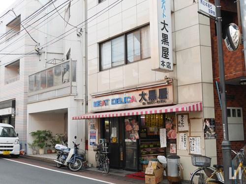 大黒屋本店(精肉店)