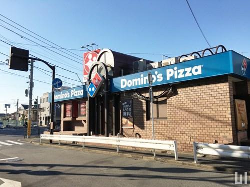 ドミノ・ピザ 洗足店