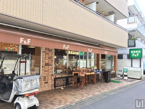 自然食品の店 F&F 祐天寺店