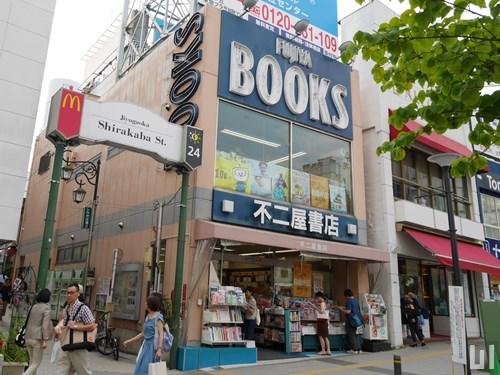 不二屋書店