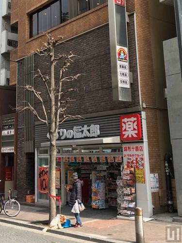 くすりの福太郎 麻布十番店