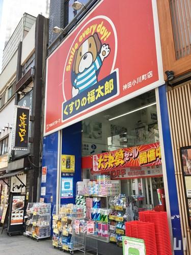 くすりの福太郎 神田小川町店