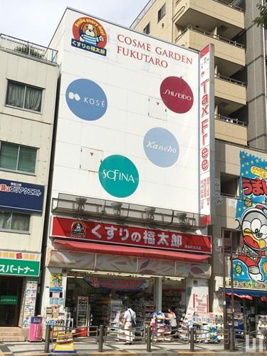 くすりの福太郎 錦糸町北口店