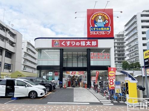 くすりの福太郎 南砂2丁目店