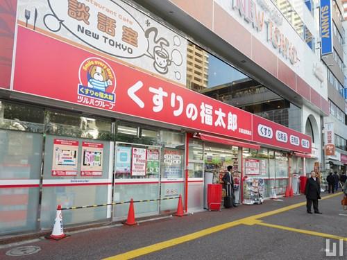 くすりの福太郎 日暮里駅前店
