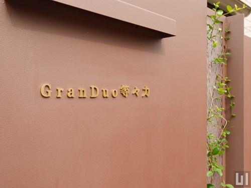 GranDuo等々力 - マンション外観
