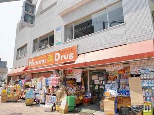 ヒノミドラッグ 大井三ツ又店