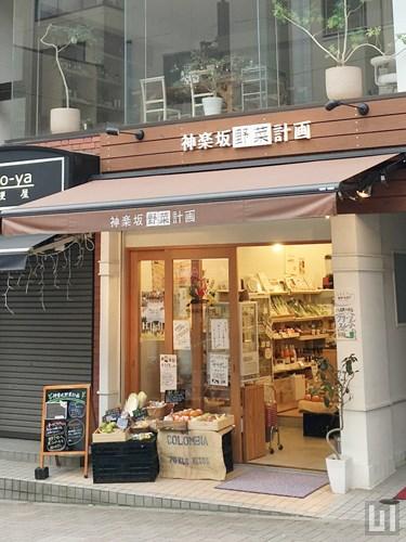 八百屋 神楽坂野菜計画