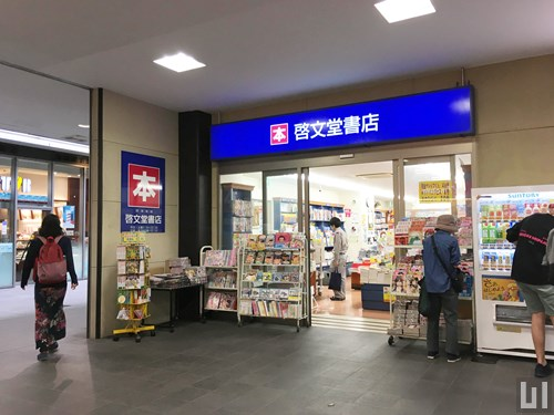 啓文堂書店 笹塚店