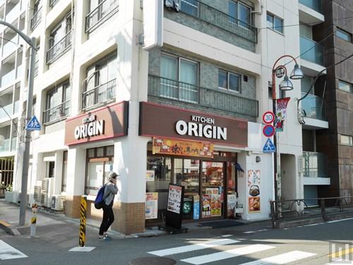キッチンオリジン 奥沢店