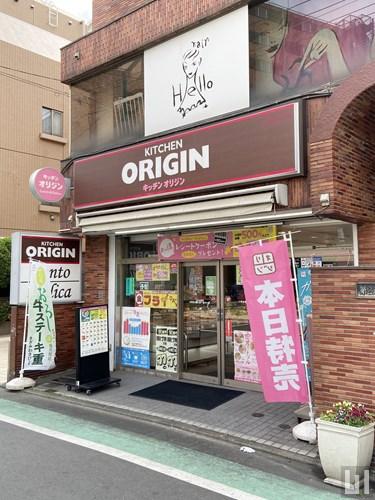 キッチンオリジン 三軒茶屋店