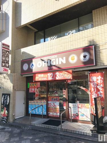 キッチンオリジン 芝浦店