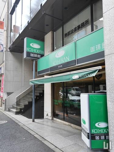 珈琲館 神田北口店