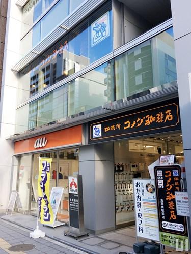 コメダ珈琲店 浅草橋駅前店