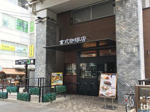 倉式珈琲店 都立大学駅前店