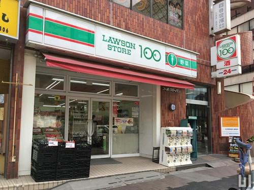 ローソンストア100 四谷二丁目店