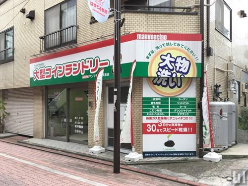 マンマチャオ 長原店