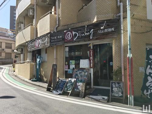 MARU-SU Dining Akio製麺所