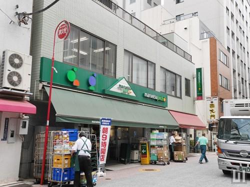 マルエツプチ 東日本橋3丁目店