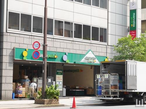 マルエツプチ 小伝馬町駅前店