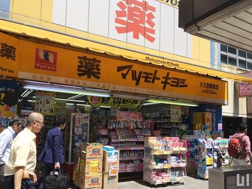 薬マツモトキヨシ 水天宮駅前店