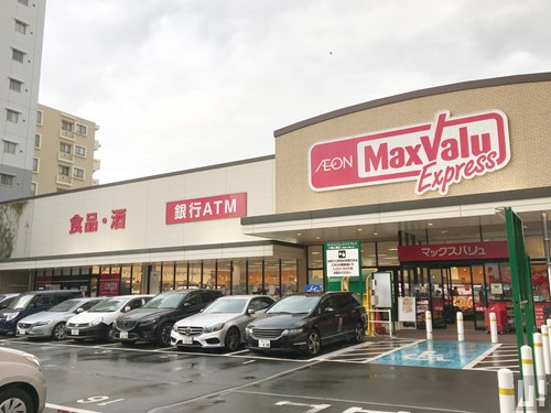 マックスバリュエクスプレス 木場公園店