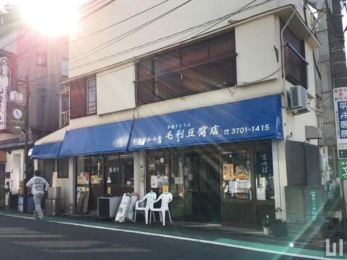 毛利豆腐店