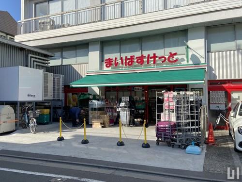 まいばすけっと 北沢4丁目店