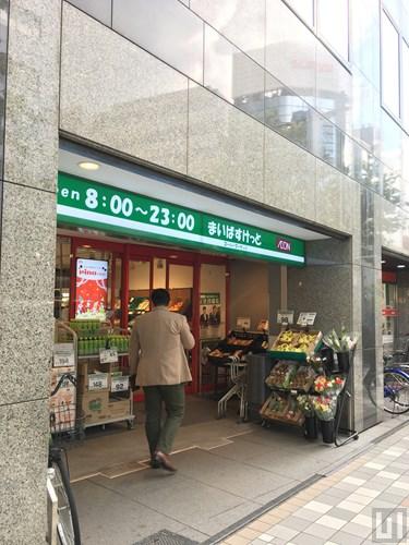 まいばすけっと 日本橋浜町2丁目店
