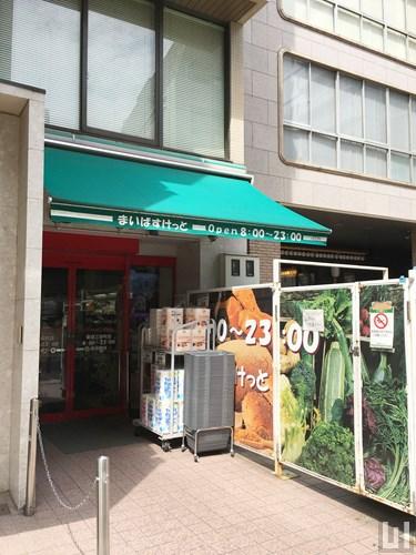 まいばすけっと 新宿三栄町店