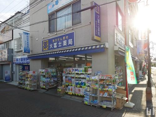大富士薬局