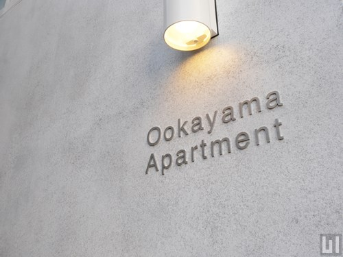 Ookayama Apartment - マンション外観