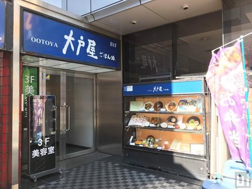 大戸屋ごはん処 田町店
